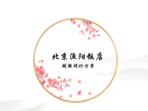 北京渔阳饭店员工制服设计方案
