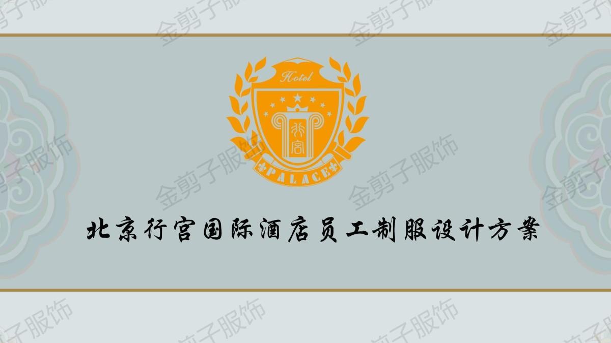 北京行宫酒店设计案例