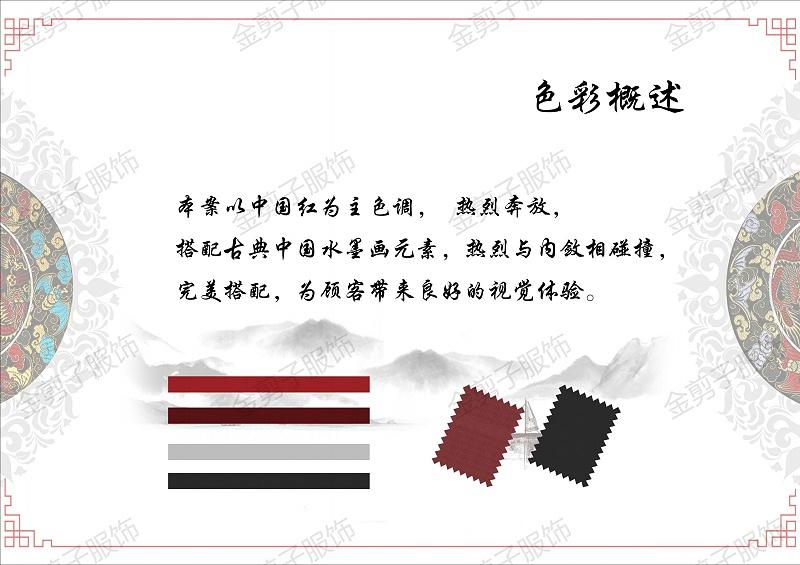 江苏大厦员工制服设计方案