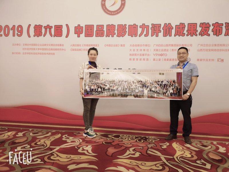 金剪子服装参加2019(第六届)中国品牌影响力评价成果发布活动