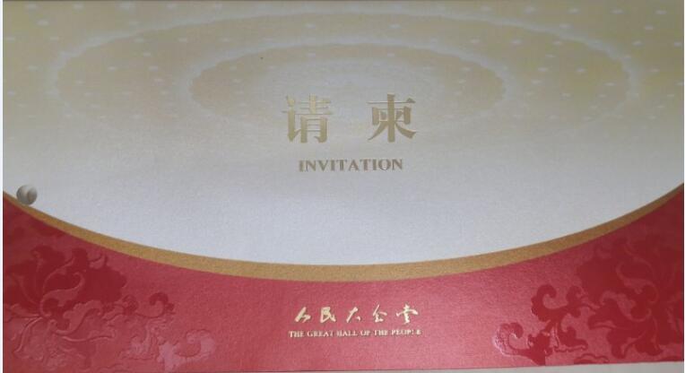 金剪子服装参加2019(第六届)中国品牌影响力评价成果发布活动的请柬