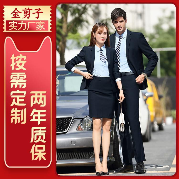 北京职业装定制